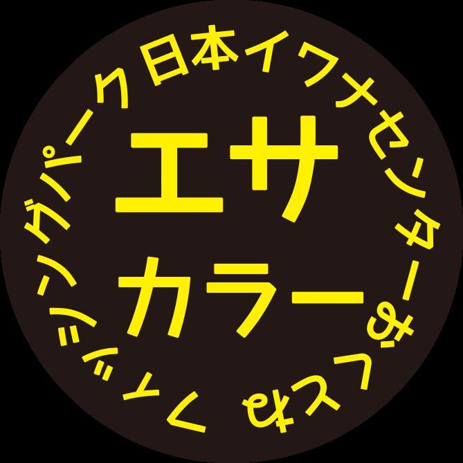 nihonniwanasennta12_16