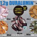 ジュラルミン1.2g