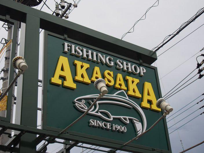 アカサカ釣具オリカラ